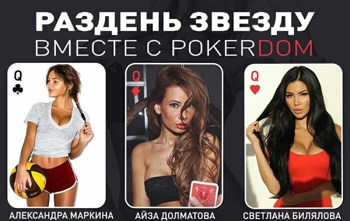 реклама ПокерДом стриптиз