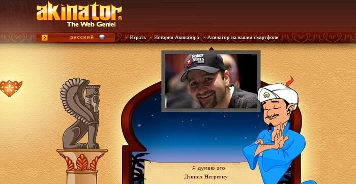 Акинатор онлайн