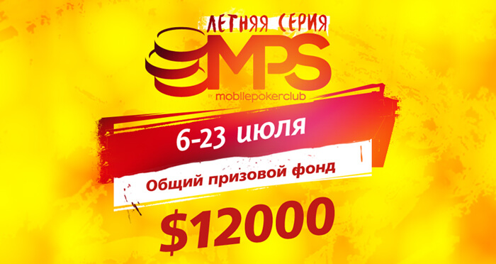Summer Mobile Poker Series 2017