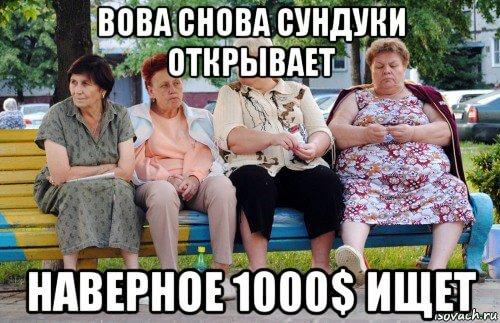 мем бабки