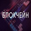 Блокчейн призван обеспечить честную игру и мгновенный кэшаут