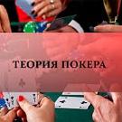 Полезные и непонятные теоремы покера