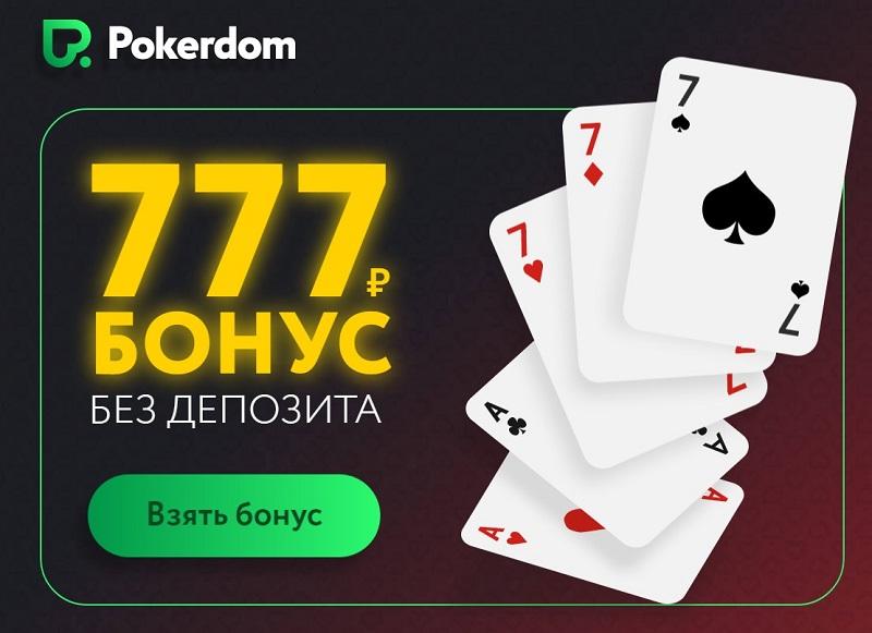 Бонус 777 рублей на PokerDom