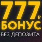 Бездепозитный бонус 777 рублей на PokerDom – как получить 777 рублей при регистрации в 2017 году
