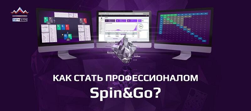 стать профессионалом spin&go