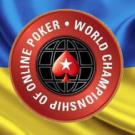 Украинец выиграл WCOOP