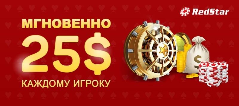 Эксклюзивный бонус в 25$ на Red Star Poker для пользователей Cardmates