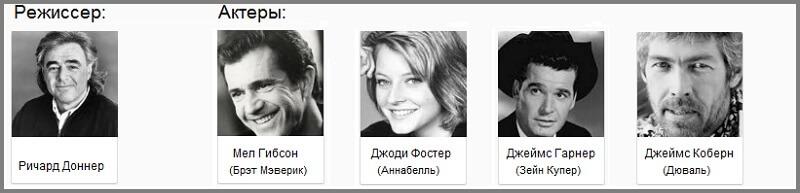 актори Меверік