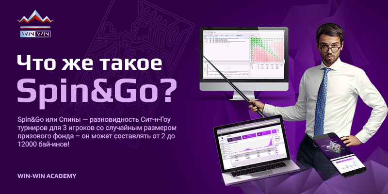 Spin&Go от Win-Win