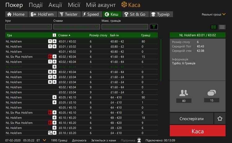 Кеш на РедСтар Покер