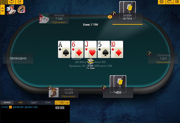ПокерМатч 2020