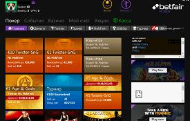 Скриншот Betfair