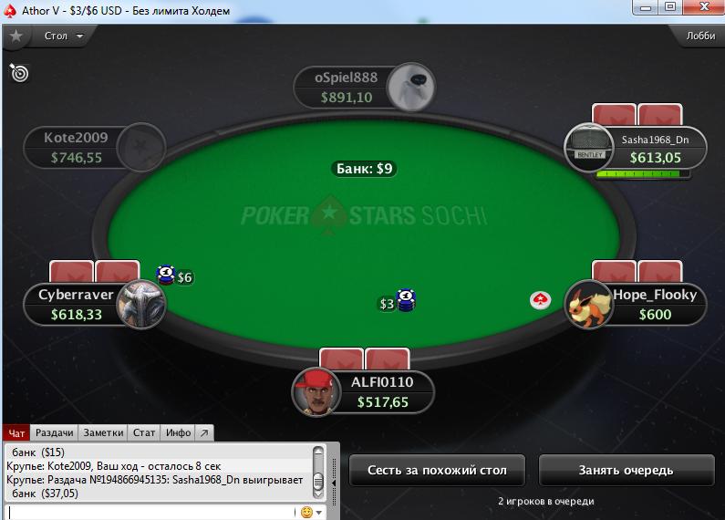 Покер старс игроков онлайн казино flamingo