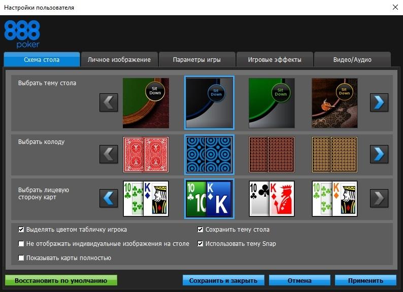 888 покер отзывы онлайн