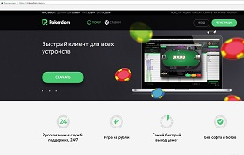 Скриншот PokerDom