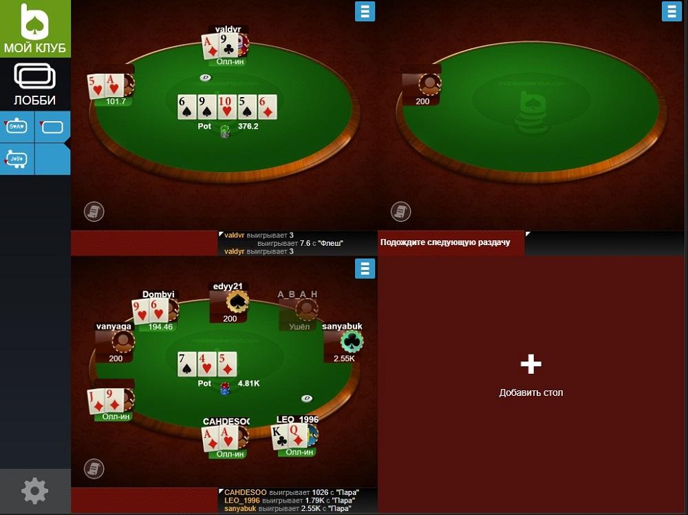 Онлайн покер для симбиан раздевание на карты играть бесплатно
