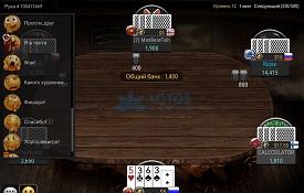 Скриншот LotosPoker (закрыт)