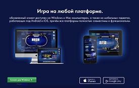 Скриншот PokerGrant