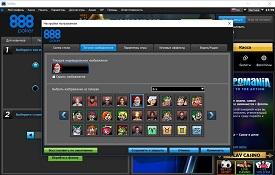 Скріншот 888poker