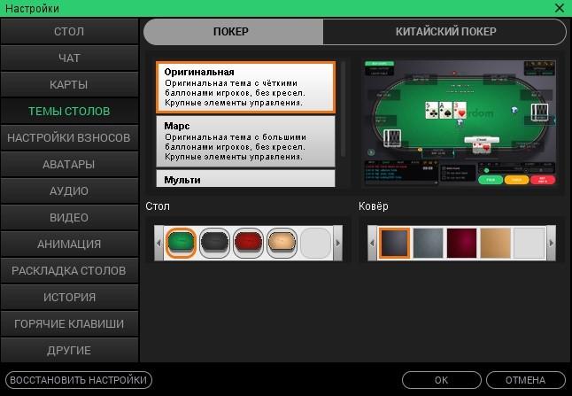Налаштування у ПокерДом