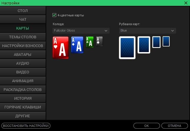 Налаштування ПокерДом