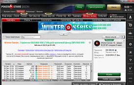 Скріншот PokerStars Sochi