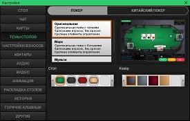 Скріншот Покердом