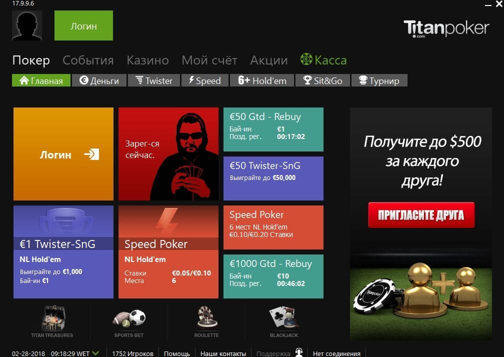 titan poker лоббі