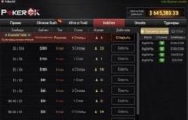 Скриншот PokerOK