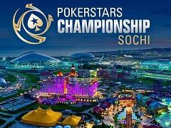 PokerStars Festival Сочи 2017