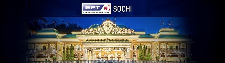 Серия EPT в Сочи 2018