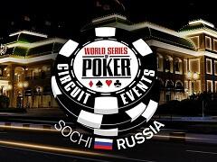 WSOP Circuit Russia в Сочи