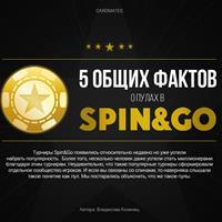 5 общих фактов о пулах в Spin&Go