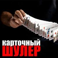 Российский шулер получил наказание за мошенничество в казино Лондона