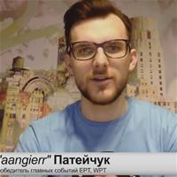 Андрей Патейчук поддерживает протест против PokerStars (+ видео)