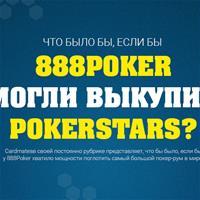 Что было бы, если бы 888Poker смогли выкупить PokerStars?