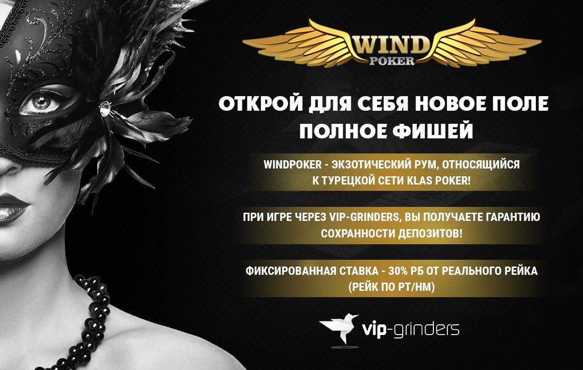 Windpoker