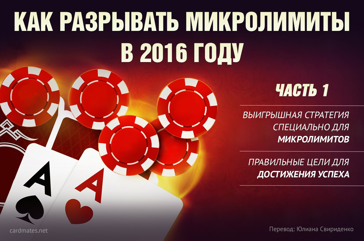 Как разрывать микролимиты в 2016 году