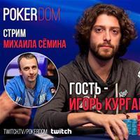 Игорь Курганов станет гостем стрима Михаила Сёмина