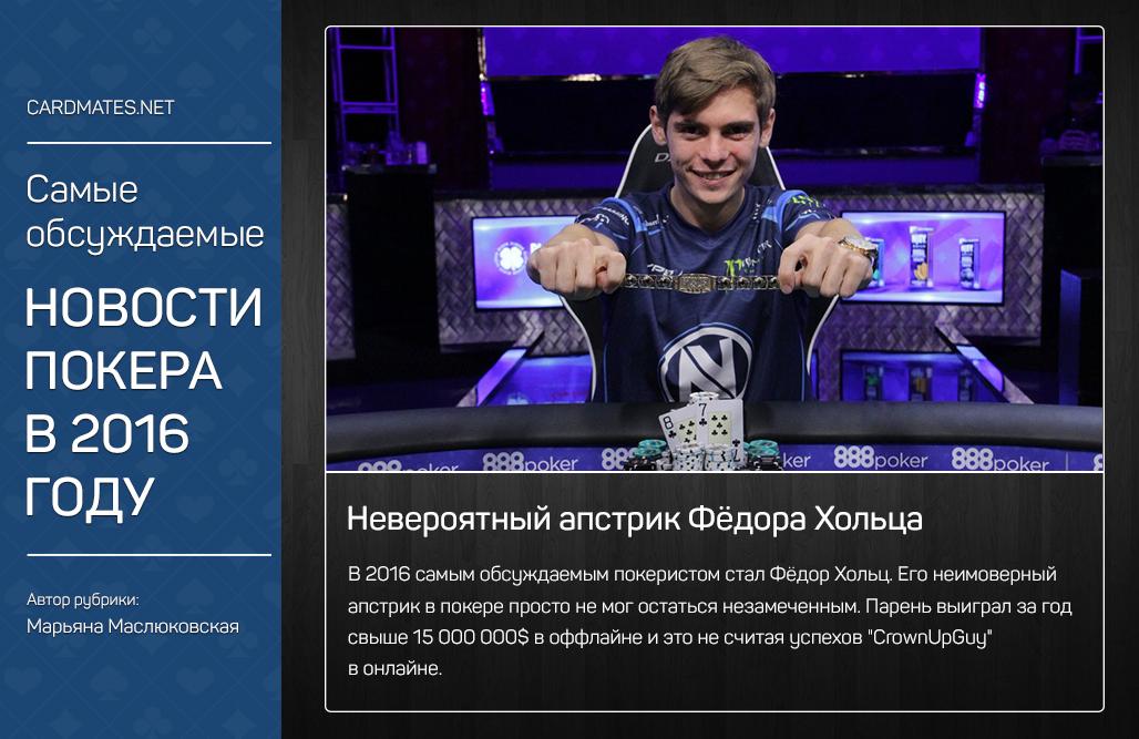 Самые обсуждаемые новости покера в 2016 году: невероятный апстрик Фёдора Хольца
