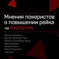 Мнения покеристов о повышении рейка на PokerStars