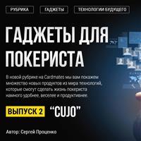 Гаджеты для покериста: защитное устройство CUJO