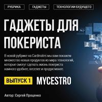 Гаджеты для покериста: мышь Mycestro