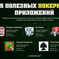 5 полезных покерных приложений