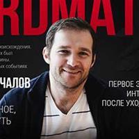 Евгений Качалов: «Я сделаю всё возможное, чтобы вернуть легальный покер в Украину»