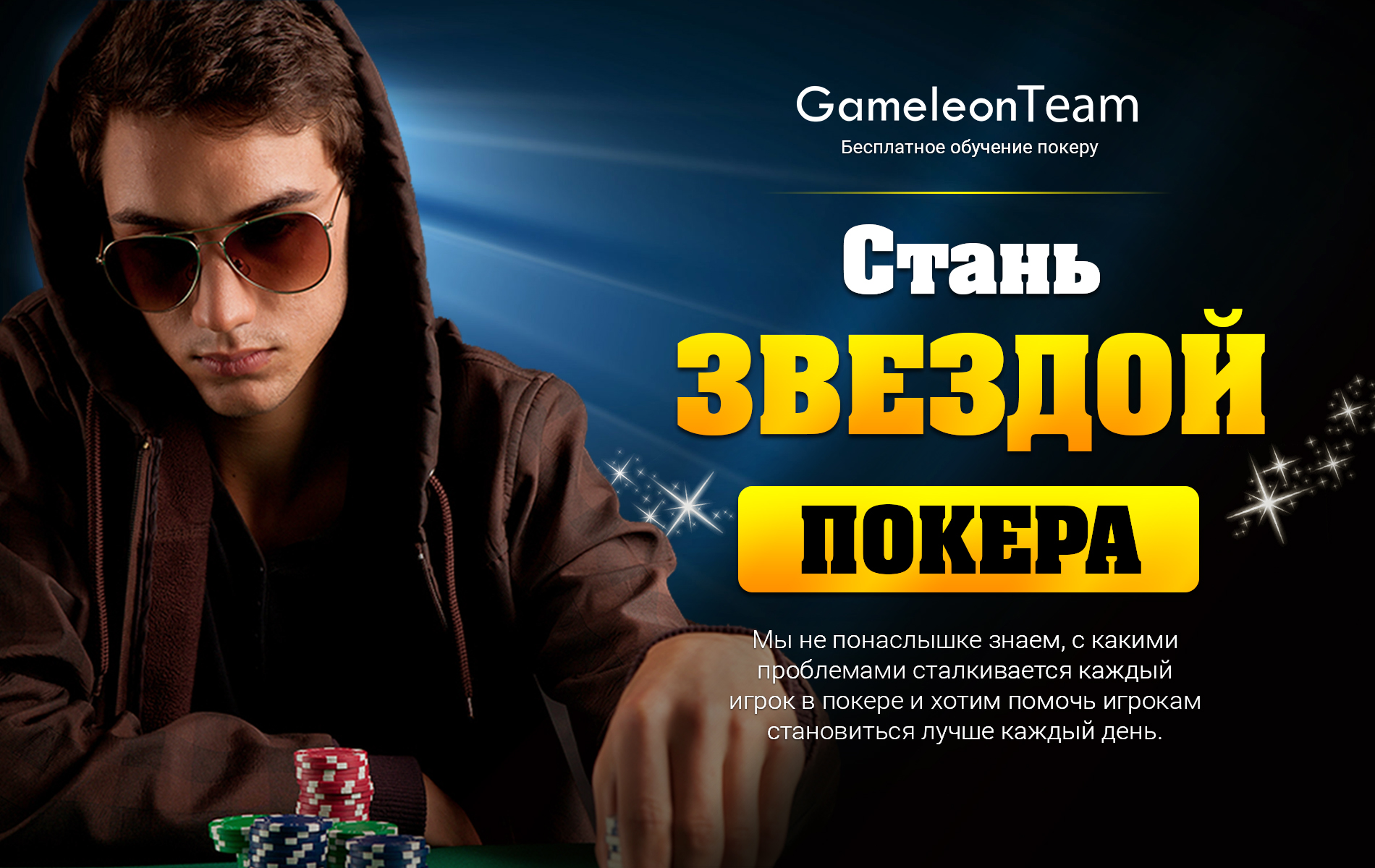 """Вводный видео-урок проекта """"Стань звездой покера"""""""