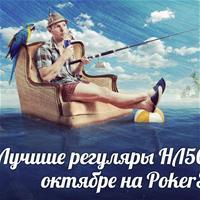Лучшие регуляры НЛ50-НЛ100 в октябре на PokerStars