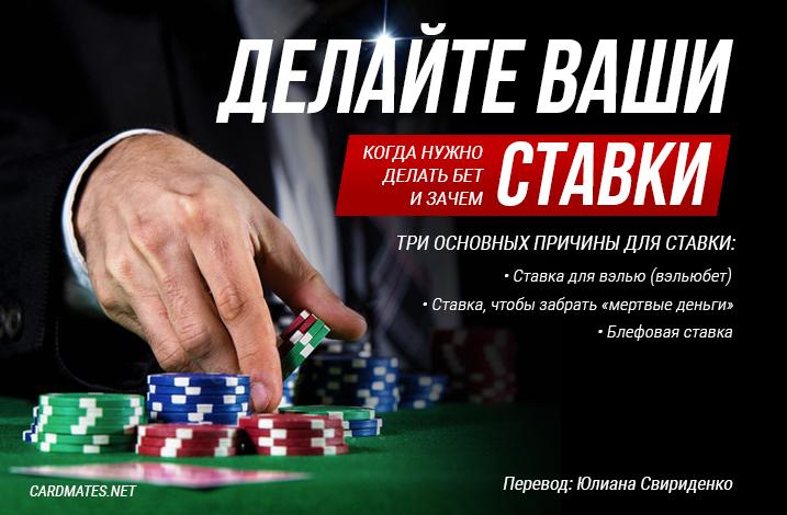 покер делайте ставки онлайн