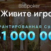 888poker: Новая акция с призовым фондом в $1 000 000