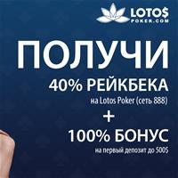 40% Рейкбека на Lotos Poker (сеть 888)